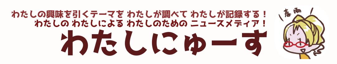 わたしにゅーす - Me(ow)News